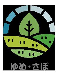 ゆめさぽ|北海道の起業・創業支援・経営コンサルティング|株式会社ゆめ・きた・さぽーと